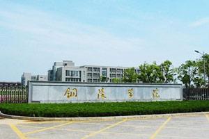安庆大学大全 2014安徽安庆高校排行榜