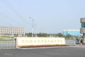 2014辽宁三本大学排名