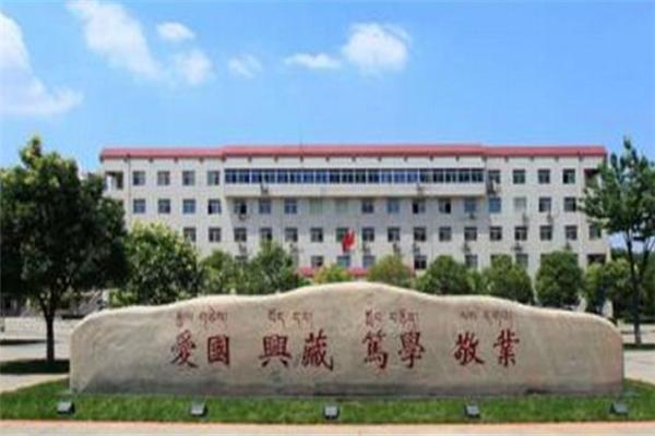 2019西藏所有二本大学排名及分数线 西民大第一(3所)