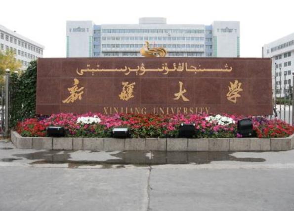 2019新疆所有一本大学排名及分数线 新疆大学第一(7所)