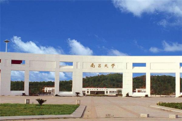 2019江西所有一本大学排名及分数线 南昌大学第一(13所)
