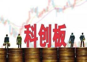 【最新】上海科创板首批挂牌企业名单(56家) 科创板股票有哪些
