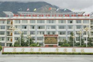 西藏专科大学有哪些 2019西藏所有专科大学排名及分数线
