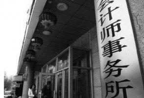 2018年广东省各市百强会计事务所数量排名,2018广东省会计事务所排名