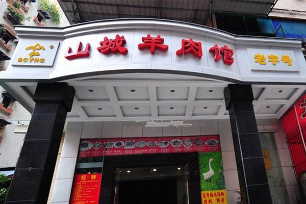 重庆必吃的美食老店排行榜,去到重庆不能错过的美食