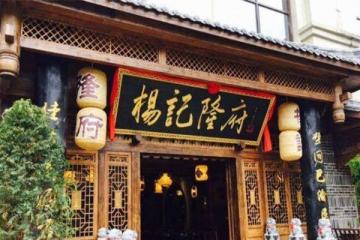 重庆十大川菜馆排行榜,口碑较好的地道川菜馆推荐